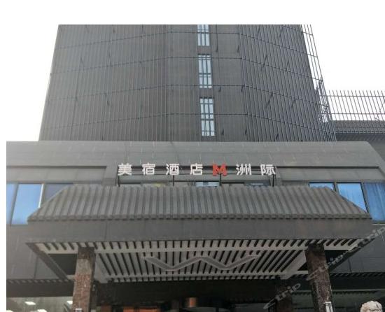美宿洲际酒店