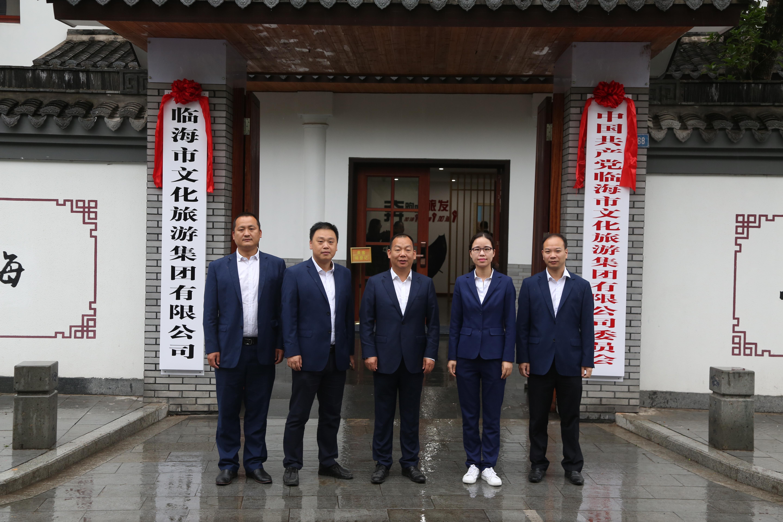 临海市文化旅游集团有限公司正式揭牌