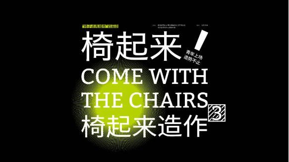"""「""""椅""""起来」市集周末回归府城,不如椅起造作吧!"""